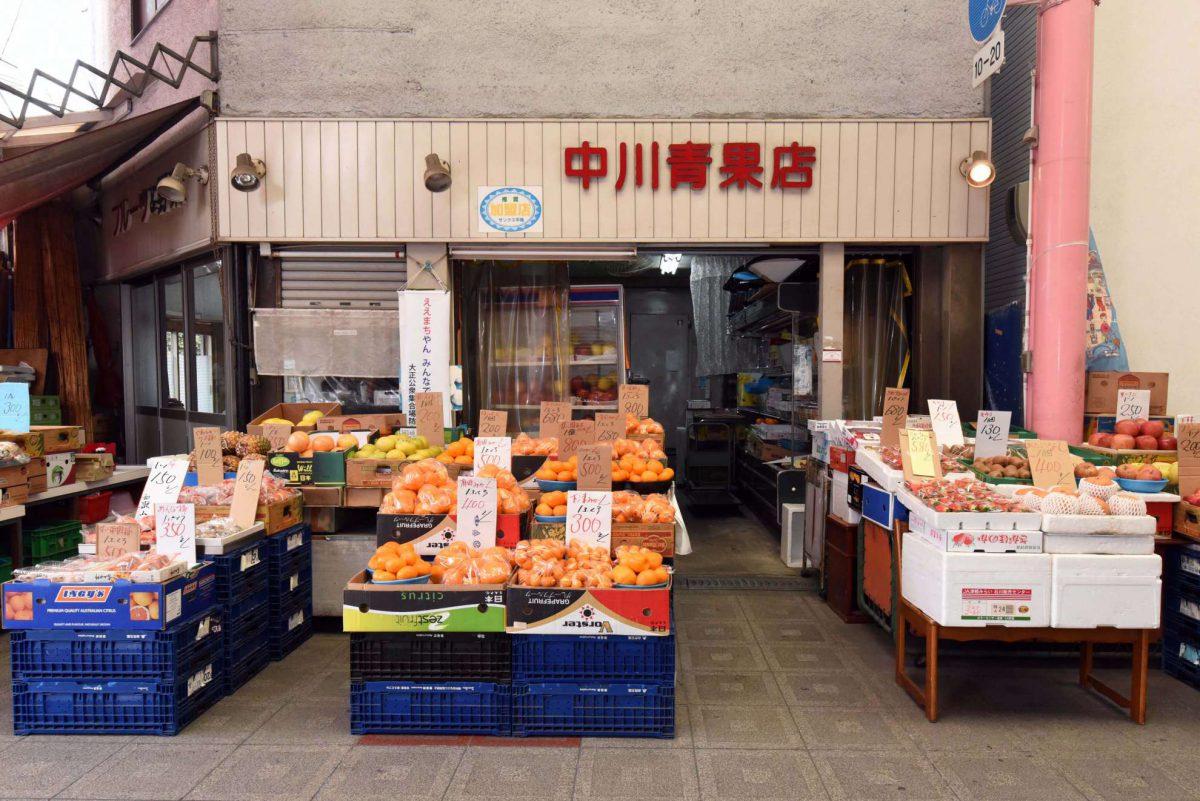 中川青果店