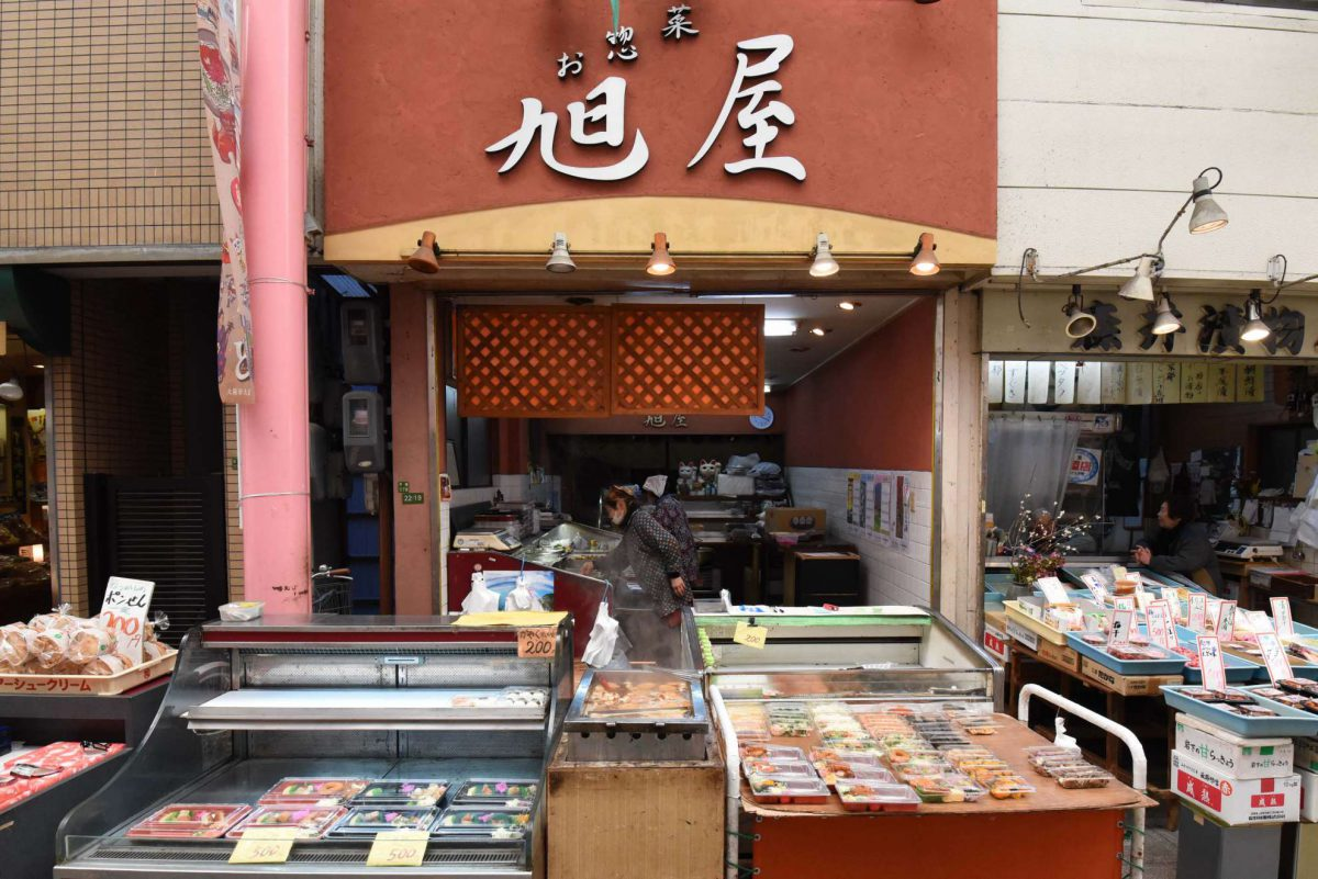 旭屋惣菜店
