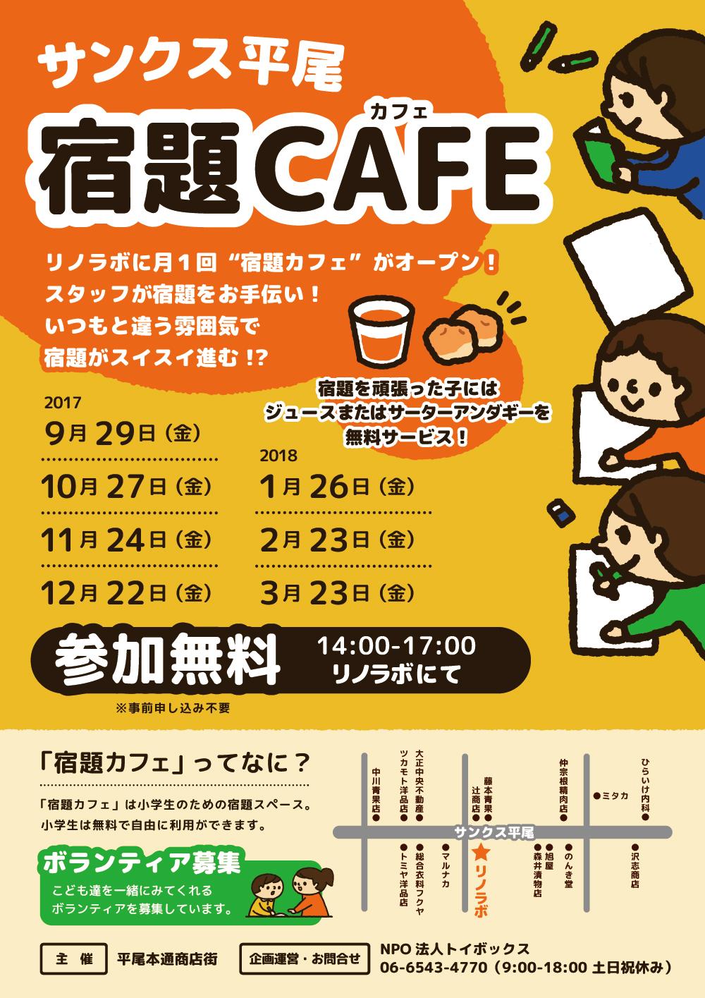 サンクス平尾の宿題cafe@リノラボにて