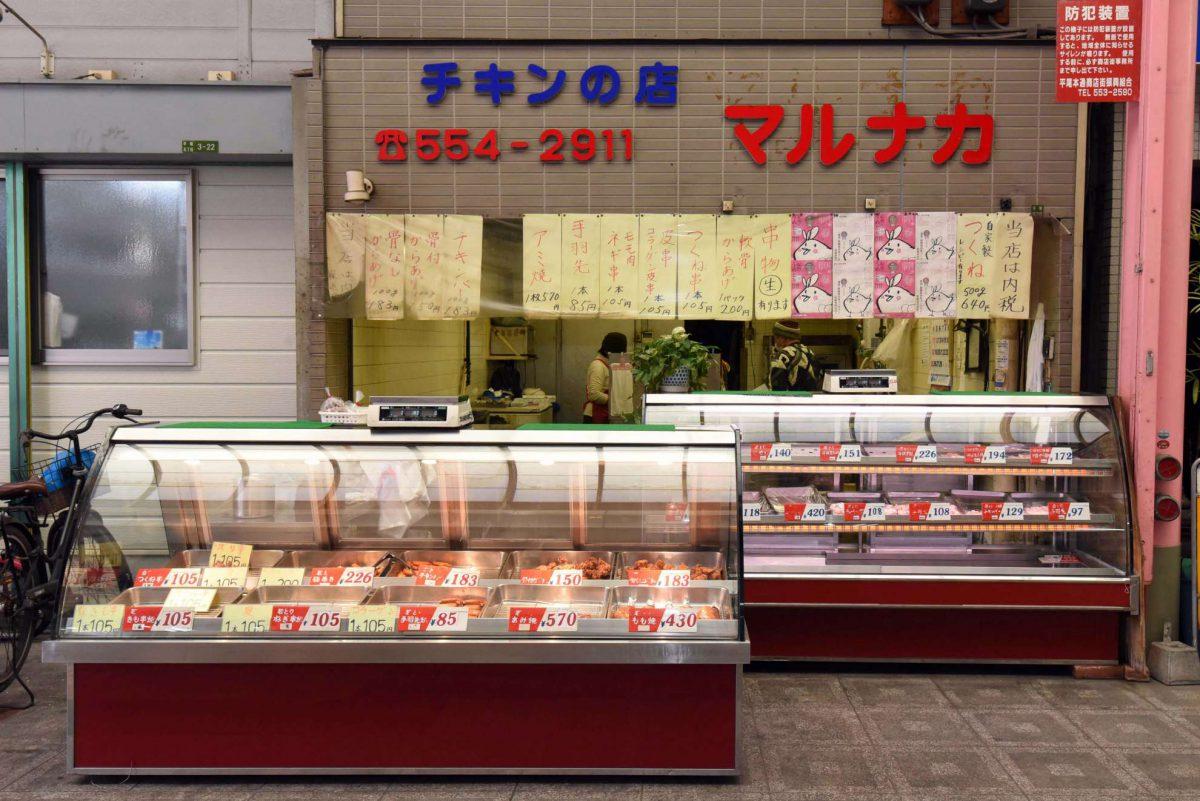 若鶏専門店マルナカ
